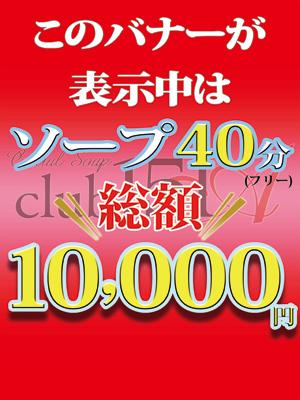 おまかせ40分10,000円!(151)